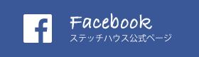 ステッチハウスFacebook公式ページ